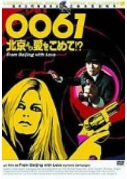 0061/北京より愛をこめて!?