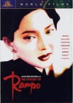 RAMPO インターナショナル・ヴァージョン