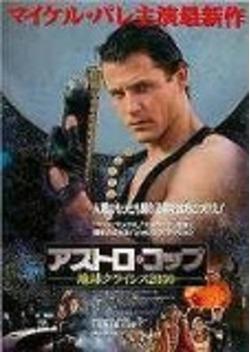 アストロ・コップ/地球クライシス2050