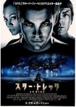 スター・トレック(2009)