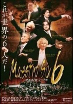 シネ響『マエストロ6』ダニエル・バレンボイム/ベルリン・フィルハーモニー管弦楽団
