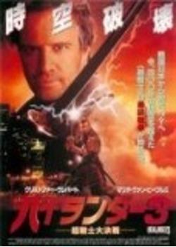 ハイランダー3/超戦士大決戦