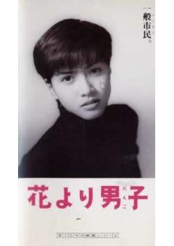 花より男子 (1995)