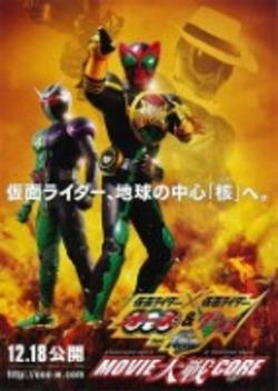 仮面ライダー×仮面ライダー オーズ&ダブル feat.スカル MOVIE大戦CORE(コア)