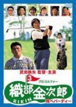 プロゴルファー織部金次郎3 飛べバーディー