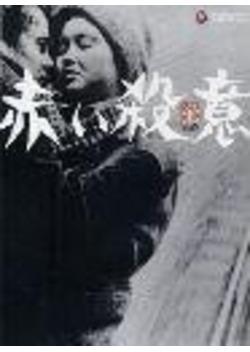 赤い殺意 (1964)