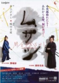 Livespire 「ムサシ」