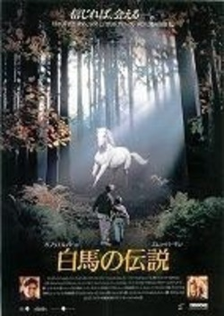 白馬の伝説