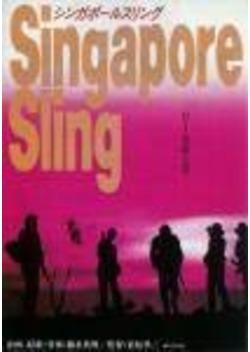 シンガポール・スリング