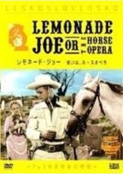 レモネード・ジョー 或いは、ホースオペラ