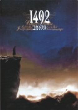 1492・コロンブス