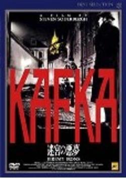 KAFKA/迷宮の悪夢