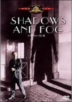 ウディ・アレンの 影と霧