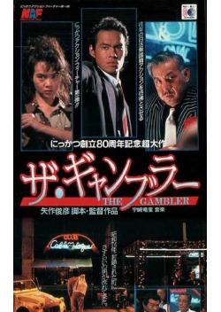 ザ・ギャンブラー (1992)