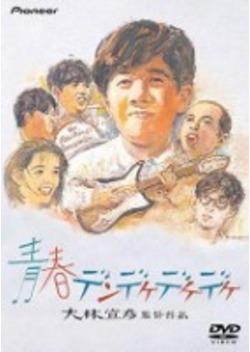 青春デンデケデケデケ