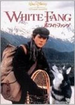ホワイトファング