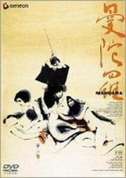 曼陀羅 (1971)