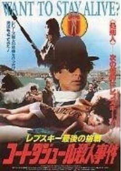 レプスキー最後の挑戦/コートダジュール殺人事件