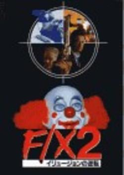F/X2 イリュージョンの逆転