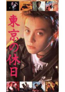東京の休日(1991)
