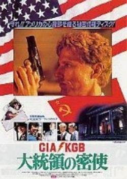 CIA/KGB 大統領の密使