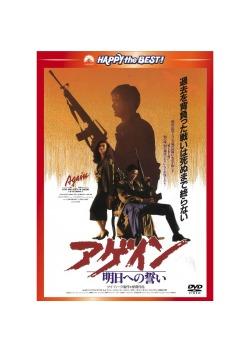 男たちの挽歌Ⅲ アゲイン/明日への誓い