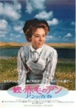 続・赤毛のアン/アンの青春