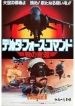 デルタ・フォース・コマンド/暁の奪還