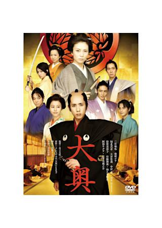 大奥(2010)