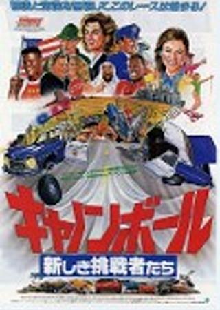 キャノンボール/新しき挑戦者たち