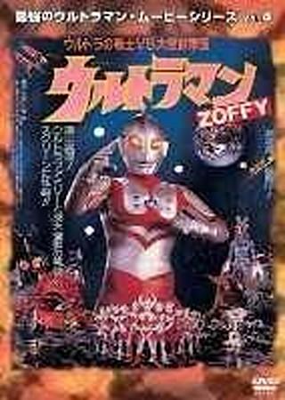 ウルトラマンZOFFY ウルトラの戦士VS大怪獣軍団