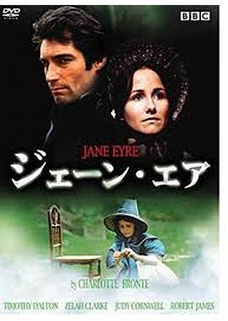 ジェイン・エア