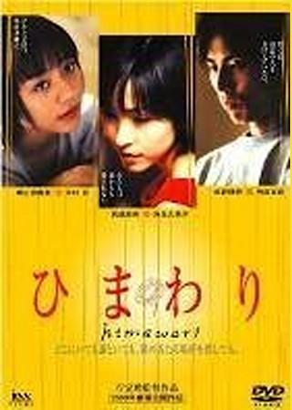ひまわり(2000)