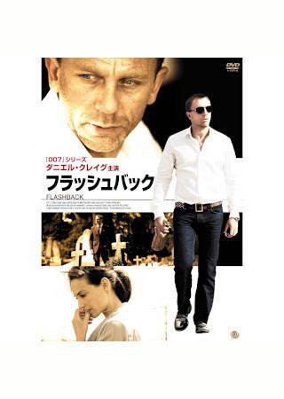 フラッシュバック (2008)