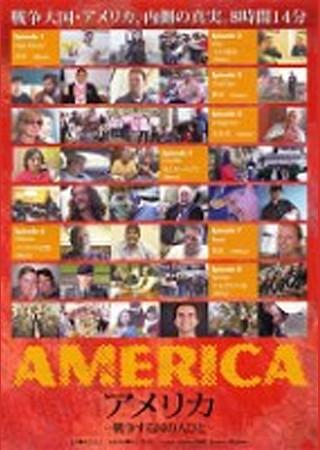 アメリカ-戦争する国の人びと