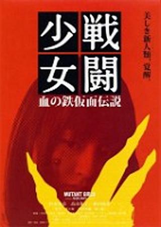 戦闘少女 血の鉄仮面伝説