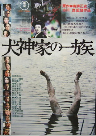 犬神家の一族 (1976)