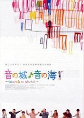 音の城♪音の海 -SOUND to MUSIC-