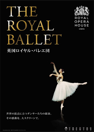 英国ロイヤル・バレエ/ロミオとジュリエット