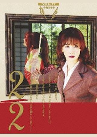 中島みゆき「夜会 VOL.17 2/2」劇場版