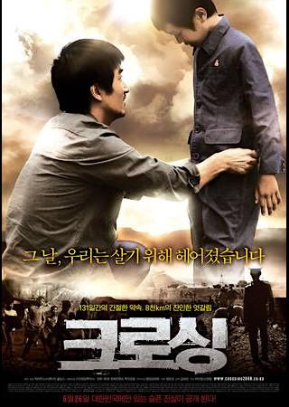 クロッシング(2008)