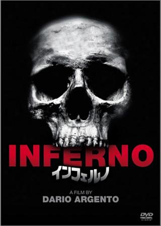 インフェルノ (1980)