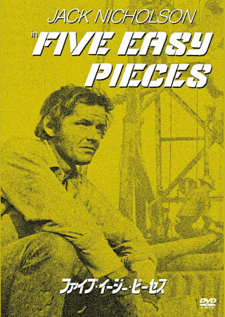 ファイブ・イージー・ピーセス(1970)