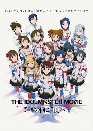 THE IDOLM@STER MOVIE 輝きの向こう側へ!