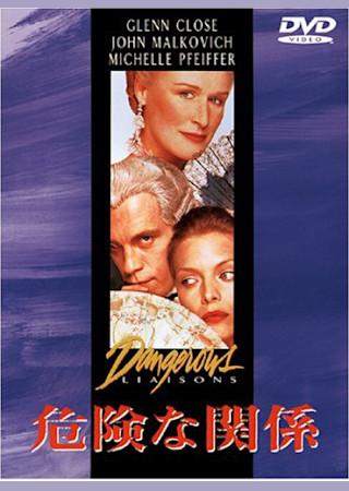 危険な関係 (1988)