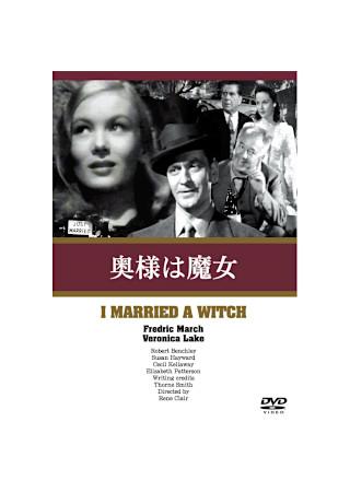 奥様は魔女(1942)