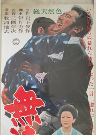無法松の一生 (1965)
