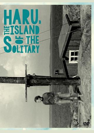 ハル、孤独の島
