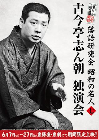 スクリーンで観る高座 シネマ落語「落語研究会 昭和の名人 七  古今亭志ん朝独演会」