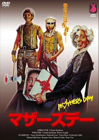 マザーズデー (1980)
